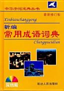 新编反义词词典/双色版/2002年最新版/中华字词宝典丛书
