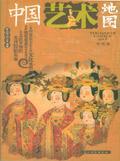 中國藝術地圖