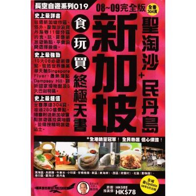 新加坡 聖淘沙民丹島食玩買終極天書
