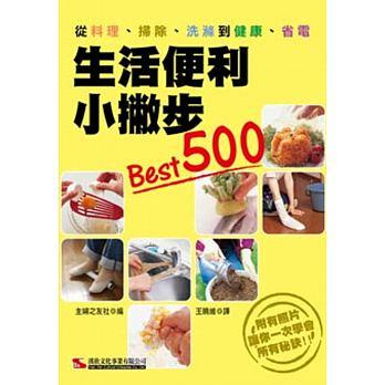 生活便利小撇步Best500