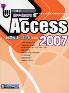 Access 2007 精選教材隨手翻