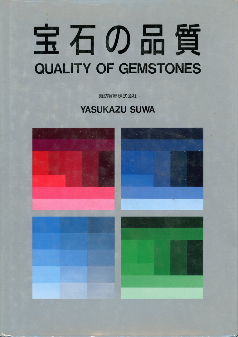 Quality of Gemstones - 宝石の品質