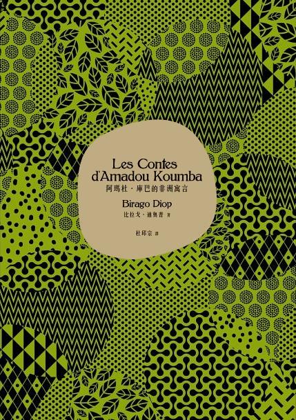 阿瑪杜庫巴的非洲寓言