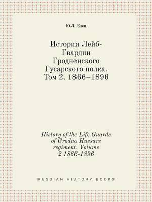 History of the Life Guards of Grodno Hussars Regiment. Volume 2 1866-1896