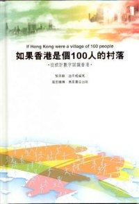 如果香港是個100人的村落