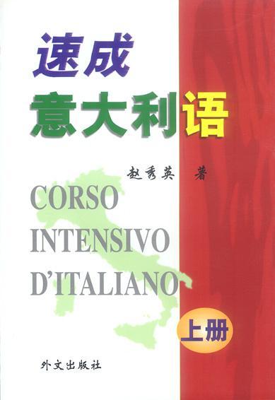 速成意大利语