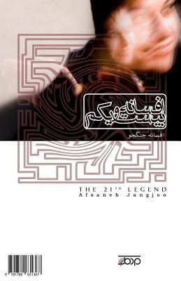 The 21st Legend