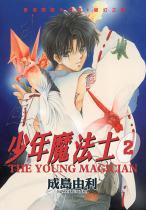 少年魔法士 2