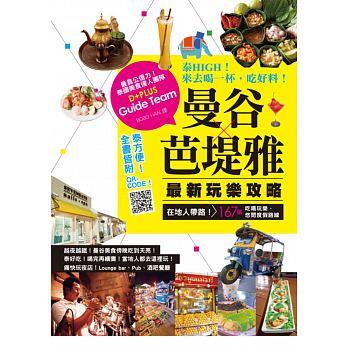 泰HIGH!來去喝一杯,吃好料!曼谷‧芭堤雅 最新玩樂攻略:在地人帶路!167個吃喝玩樂、悠閒度假路線(二版)
