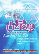 神聖占星學