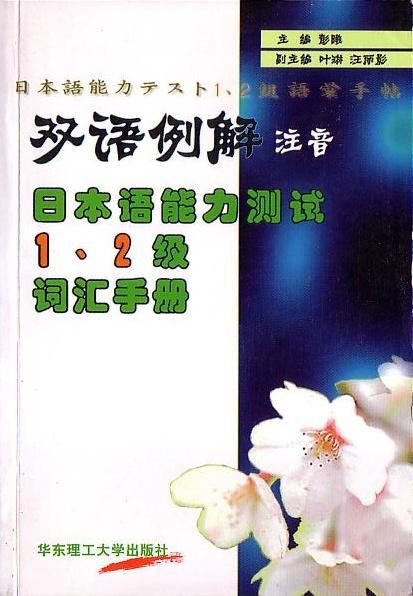 日本语能力测试1、2级词汇手册