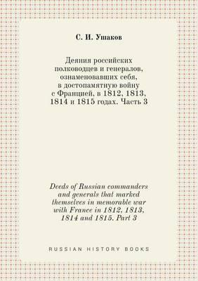 Deeds of Russian Commanders and Generals That Marked Themselves in Memorable War with France in 1812, 1813, 1814 and 1815. Part 3