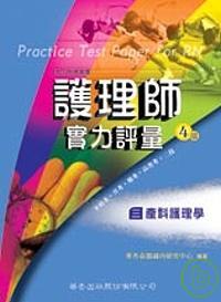 護理師實力評量(三)產科護理學(四版)