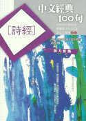 中文經典100句-詩經