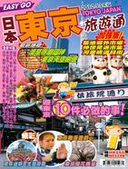 東京旅遊通2012