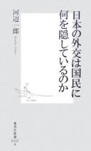 日本の外交は国民に何を隠しているのか