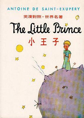 小王子 The Littel...