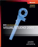 使用VISUAL STUDIO 2005