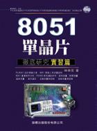 8051單晶片徹底研究(實習篇)