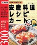 安産料理レシピカード300