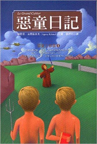 惡童三部曲(1):惡童日記