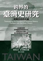 跨界的臺灣史研究