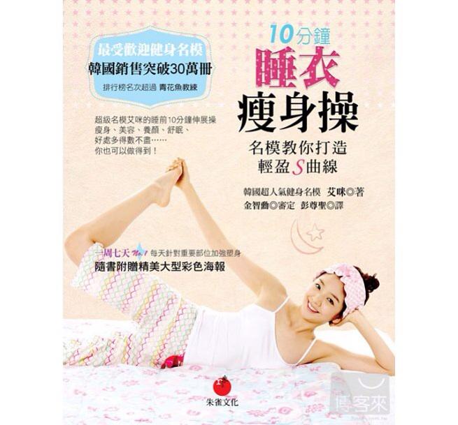 10分鐘睡衣瘦身操:名模教你打造輕盈S曲線