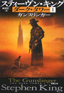 暗黒の塔1