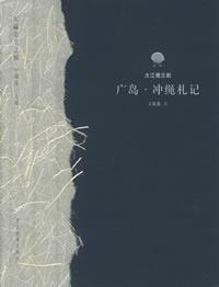 广岛冲绳札记