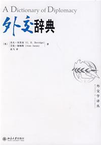 外交学译丛—外交辞典