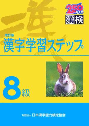 漢字学習ステップ 8級