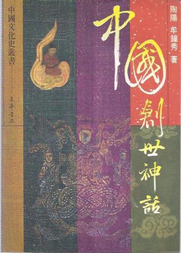 中國創世神話