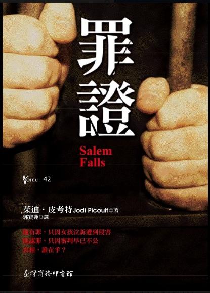 罪證 Salem Falls