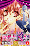 真夜中的Kiss 2(完)