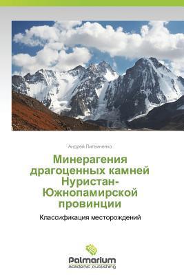 Minerageniya dragotsennykh kamney Nuristan-Yuzhnopamirskoy provintsii