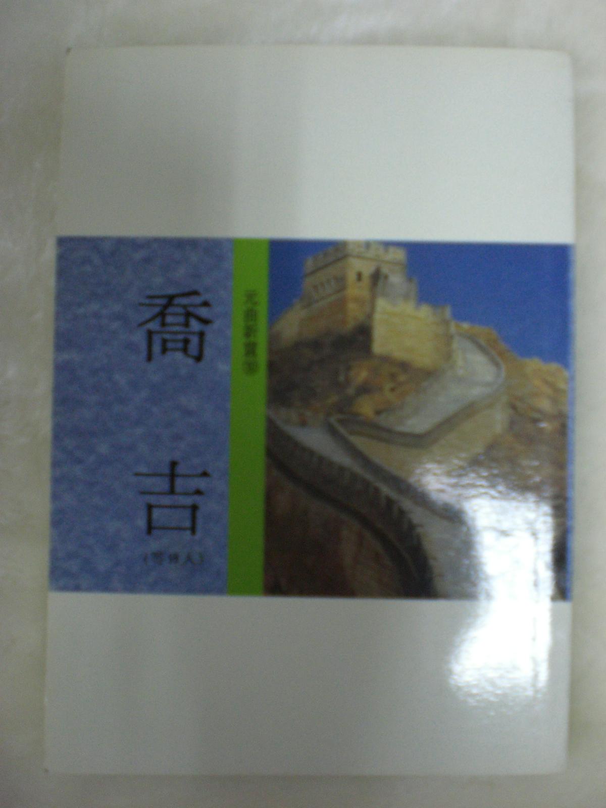 中國文學總新賞‧元曲新賞(10)