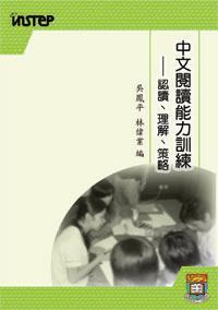 中文閱讀能力訓練