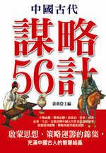 中國古代謀略56計