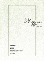 陳黎詩集II:1993-2006