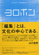 Diatxt. /Yamaguchi ヨロボン