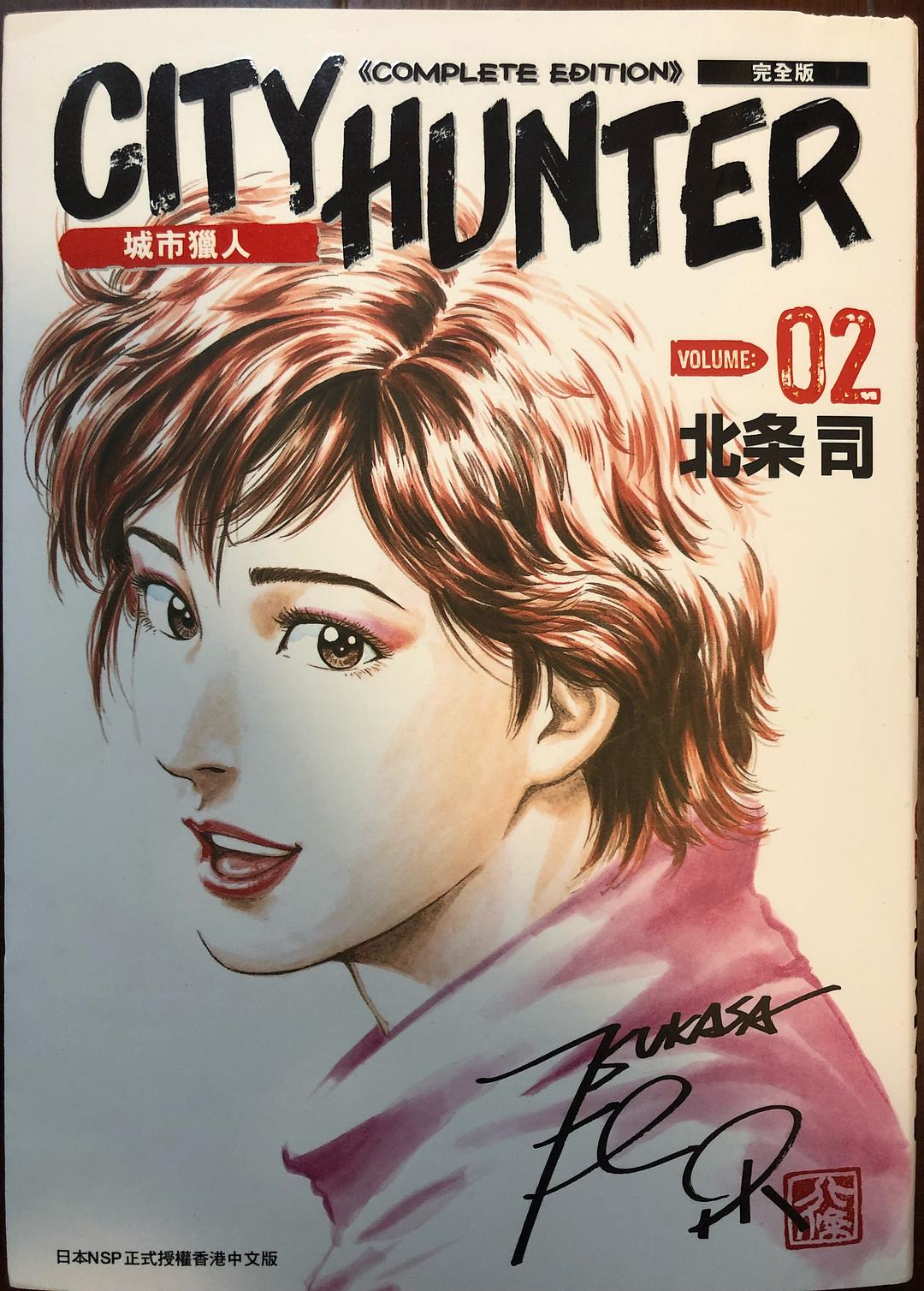 City Hunter 完全版 02
