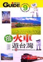 搭火車遊台灣