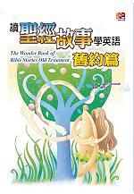 讀聖經故事學英語
