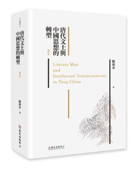 唐代文士與中國思想的轉型