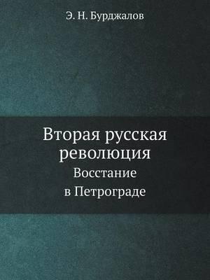 Vtoraya russkaya revolyutsiya