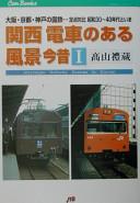 関西電車のある風景今昔