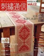 刺繍通信 vol.12