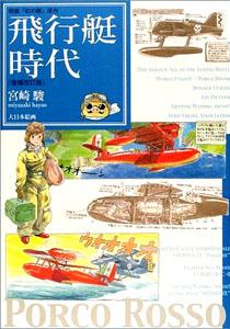 飛行艇時代―�...