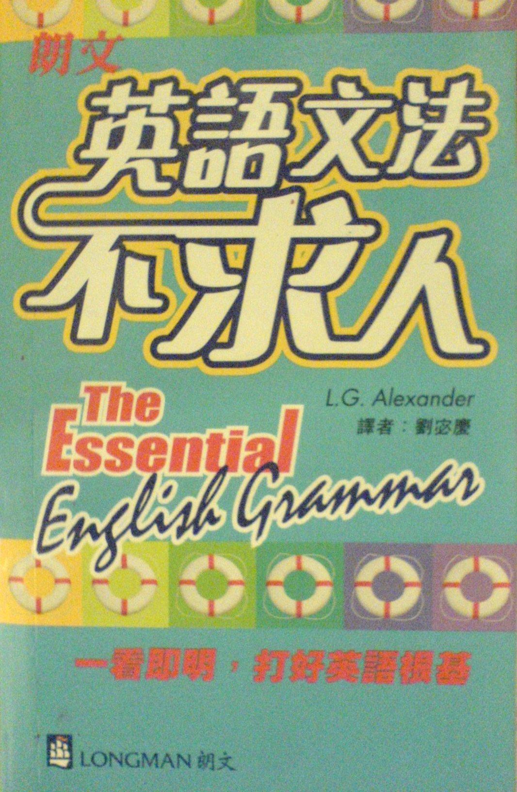 英語文法不求人