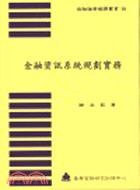 金融資訊系統規劃實務